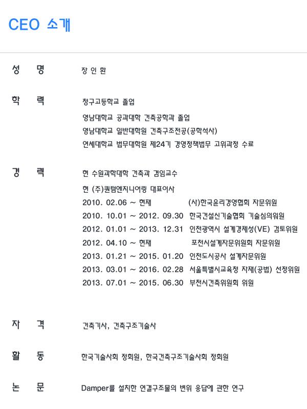 CEO 소개(수정).jpg